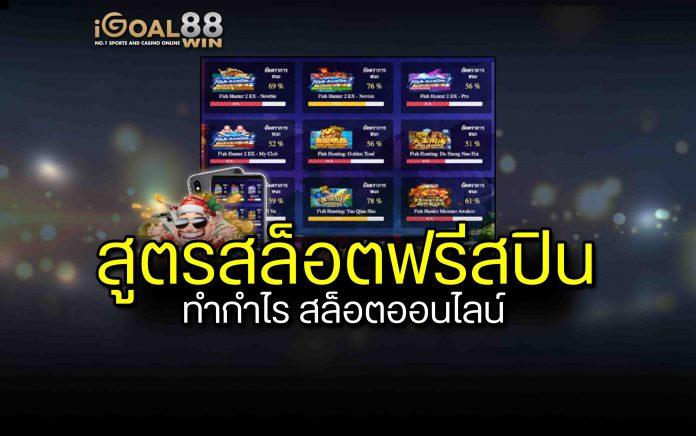สูตรสล็อต ฟรีสปิน ทำกำไร สล็อตออนไลน์ igoal igoal88 igoal88win 88 88win คาสิโน คาสิโนออนไลน์ แทงบอล แทงบอลออนไลน์ บาคาร่า บาคาร่าออนไลน์ หวย หวยออนไลน์ แทงหวย แทงหวยออนไลน์ แอปคาสิโน แอพคาสิโน สล็อต สล็อตออนไลน์ เกม เกมสล็อต