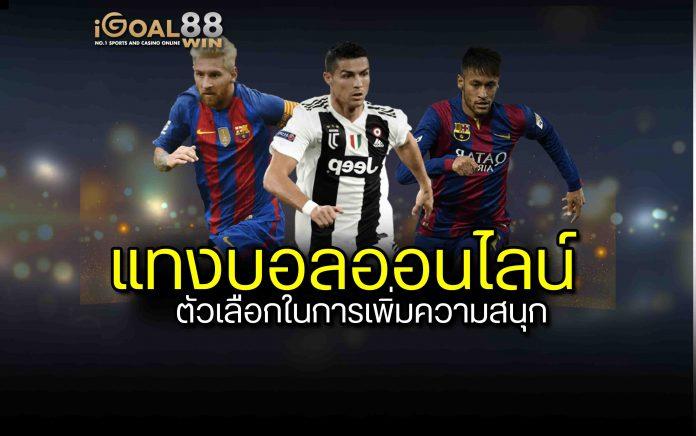 แทงบอลออนไลน์ ตัวเลือกในการเพิ่มความสนุก igoal igoal88 igoal88win 88 88win คาสิโน คาสิโนออนไลน์ แทงบอล แทงบอลออนไลน์ บาคาร่า บาคาร่าออนไลน์ หวย หวยออนไลน์ แทงหวย แทงหวยออนไลน์ แอปคาสิโน แอพคาสิโน สล็อต สล็อตออนไลน์ เกม เกมสล็อต